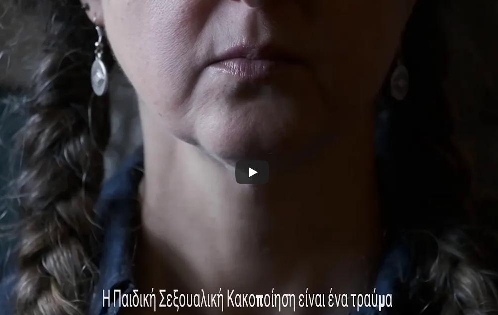 Άγγιγμα καί Όρια, Δράση ενημέρωσης για την Σεξουαλική Διαπαιδαγώγηση και την Πρόληψη της Παιδικής Σεξουαλικής Κακοποίησης